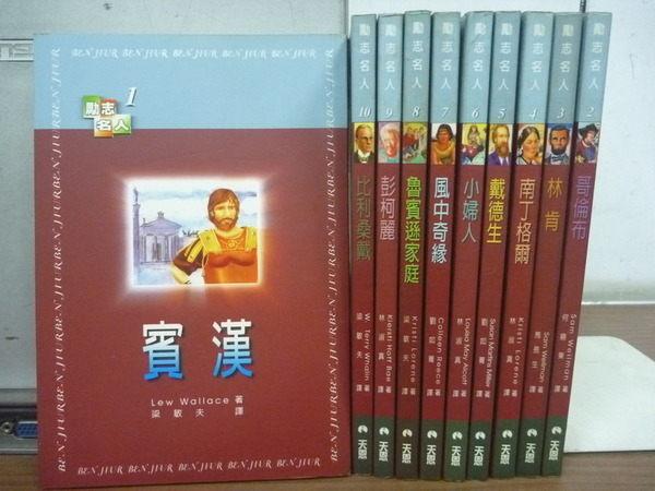 【書寶二手書T6/傳記_RAS】勵志名人_賓漢_比莉桑戴等_10本合售