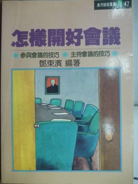 【書寶二手書T6╱溝通_ODX】怎樣開好會議_鄧東濱