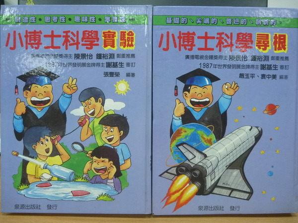 【書寶二手書T2/少年童書_YIX】小博士科學實驗_小博士科學尋根_張豐榮_2本合售