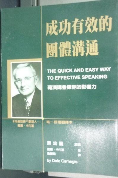 【書寶二手書T4╱溝通_JCN】成功有效的團體溝通_原價200_戴爾•卡內基