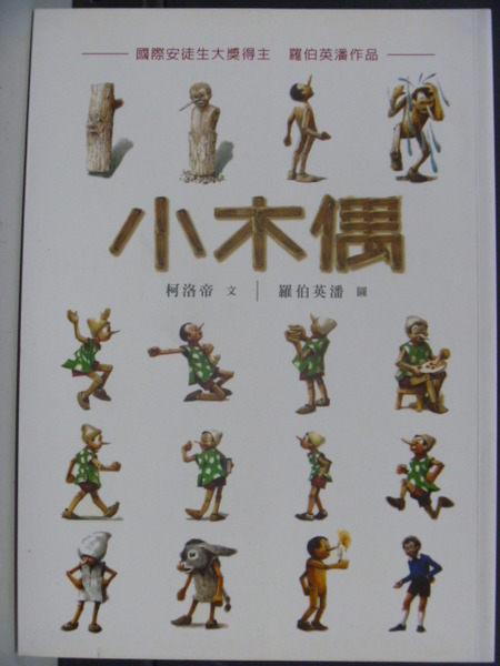 【書寶二手書T5╱兒童文學_LNL】小木偶 (兒童版)_張玲玲, 柯洛帝_原價150