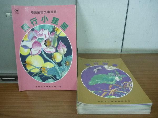 【書寶二手書T2/少年童書_RCB】飛行小星星_飛行冠軍等_12本合售