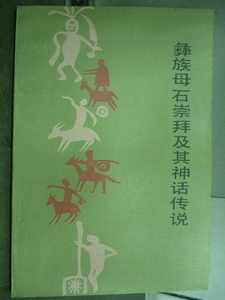 【書寶二手書T6╱地理_NFG】彝族母石崇拜及其神話傳說_1993年_鍾仕民