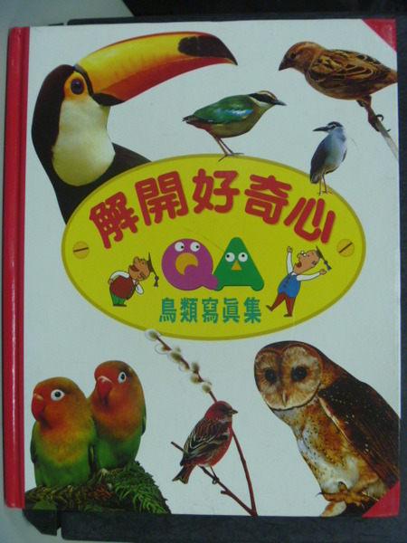 【書寶二手書T1╱少年童書_PPT】鳥類寫真集_今泉忠明_原價400
