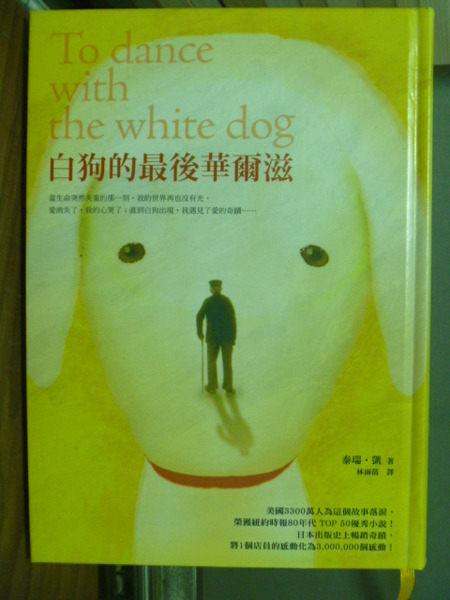 白狗的最後華爾滋_林雨蒨, 泰瑞凱