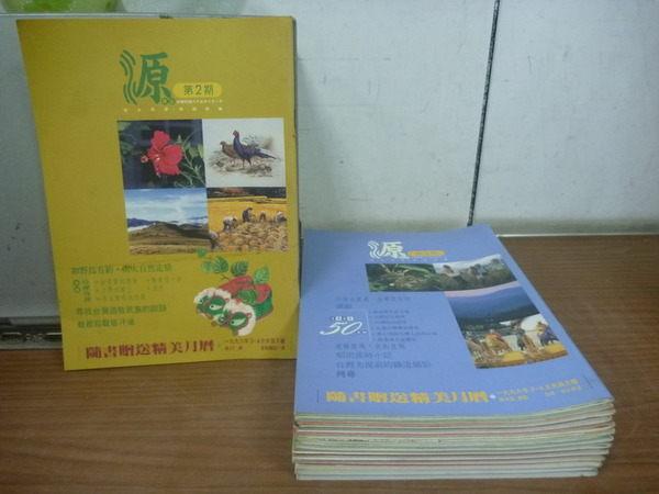 【書寶二手書T4/雜誌期刊_RCL】源_和野鳥有約與大自然定情等_第2-15期_14本合售