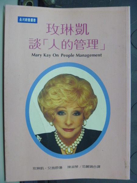 【書寶二手書T8╱財經企管_GOG】玫琳凱談人的管理_原價220
