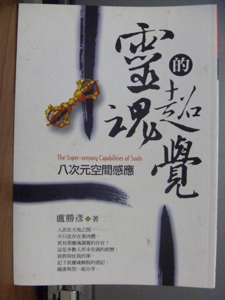 【書寶二手書T1╱宗教_LLD】靈魂的超覺-盧勝彥文集021_盧勝彥