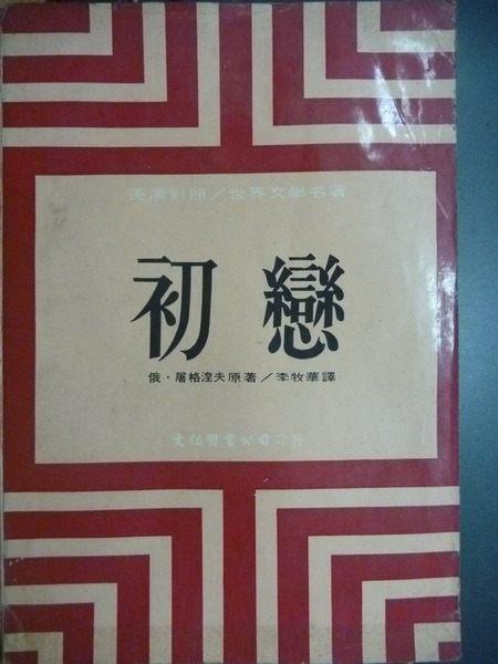 【書寶二手書T1╱翻譯小說_KSL】初戀_俄屠格涅夫_民57年_