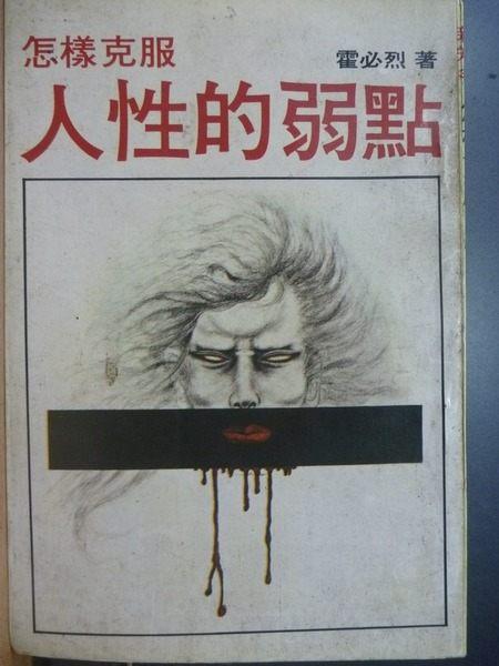 【書寶二手書T1╱勵志_KSI】怎樣克服人性的弱點_霍必烈