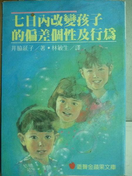 【書寶二手書T7╱親子_OFO】七日內改變孩子的偏差個性及行為_井?延子