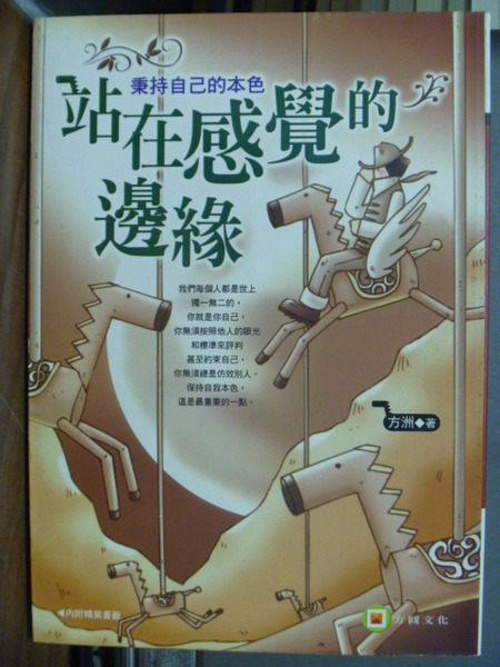 【書寶二手書T8╱勵志_LJG】站在感覺的邊緣﹔秉持自己的本色_方洲