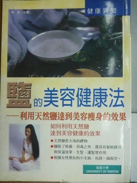 【書寶二手書T5╱美容_NCF】鹽的美容健康法_林珍