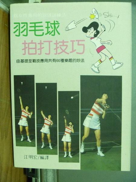 【書寶二手書T1╱體育_LKZ】羽毛球拍打技巧_江明宏