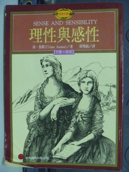 【書寶二手書T7╱翻譯小說_NAF】理性與感性_原價199_顏秀娟, 珍奧斯汀