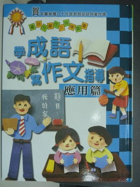 購買書籍:學成語寫作文指導:應用篇_原價650_鄭同元