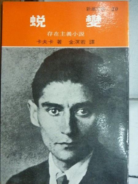 【書寶二手書T1╱翻譯小說_MBR】蛻變_卡夫卡