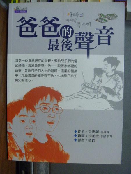 【書寶二手書T4╱兒童文學_LKN】爸爸的最後聲音_金惠麗,李正奎, 金哲