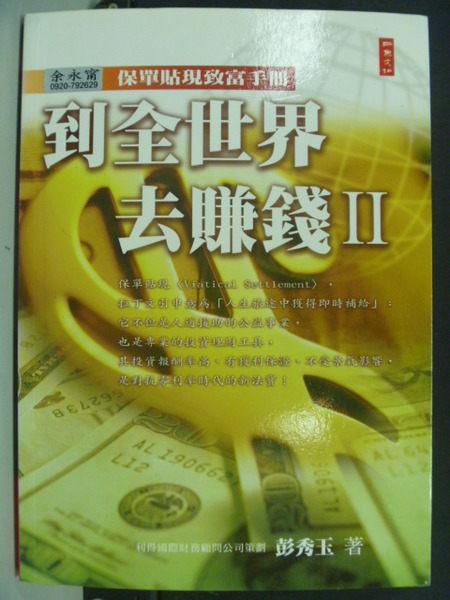 【書寶二手書S1╱投資_LNE】到全世界去賺錢 (II):保單貼現致富手冊_彭秀玉_原價220