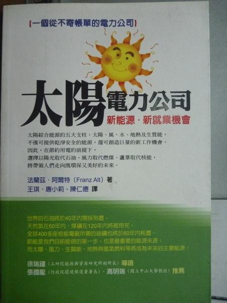 【書寶二手書T9╱科學_OFN】太陽電力公司_新能源.新就業機會_法蘭茲阿爾特