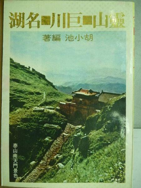 【書寶二手書T1╱地理_OFY】靈山.巨川.名湖_胡小池