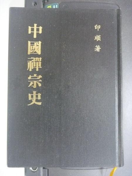 【書寶二手書T1╱宗教_MKZ】中國禪宗史_印順導師
