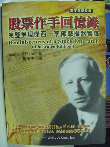 【書寶二手書T1╱股票_GRY】股票作手回憶錄(完整版)_原價650_Edwin Lefevre, 魯樂中