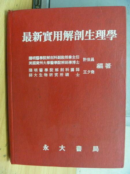 【書寶二手書T7/大學理工醫_ZCU】最新實用解剖生理學_許世昌等著_1989年_原價690