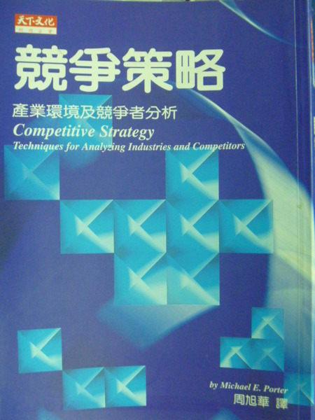 【書寶二手書T2/財經企管_GRP】競爭策略:產業環境及競爭者分析_原價500_麥可波特