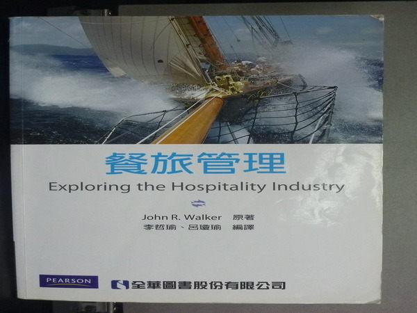 【書寶二手書T3/大學商學_XFV】餐旅管理_原價650_李哲瑜, 呂瓊瑜