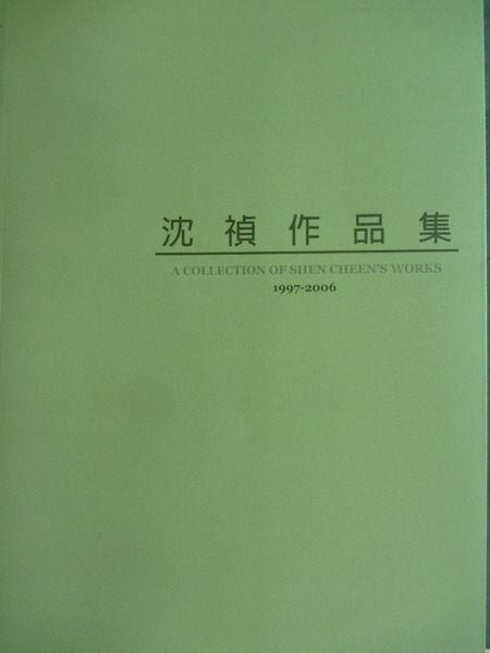 【書寶二手書T5/藝術_XAS】沈禎作品集_2006年_原價600
