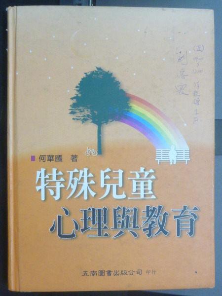 【書寶二手書T2/大學教育_XCO】特殊兒童心理與教育 3/e_原價770_何華國著