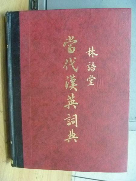 【書寶二手書T7/字典_XGH】當代漢英詞典_林語堂_1972年