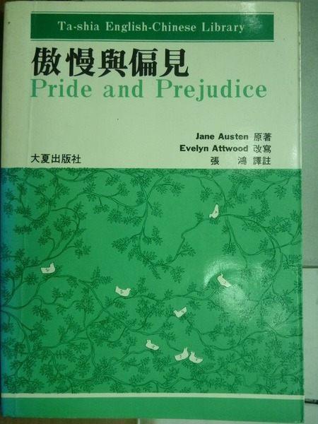 【書寶二手書T1╱翻譯小說_NCU】傲慢與偏見_Jane