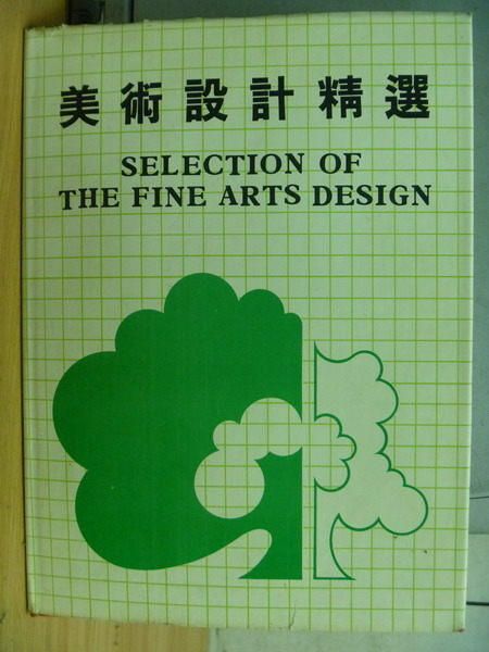 【書寶二手書T4/設計_ZCK】美術設計精選_Selection of The Fine Arts Design