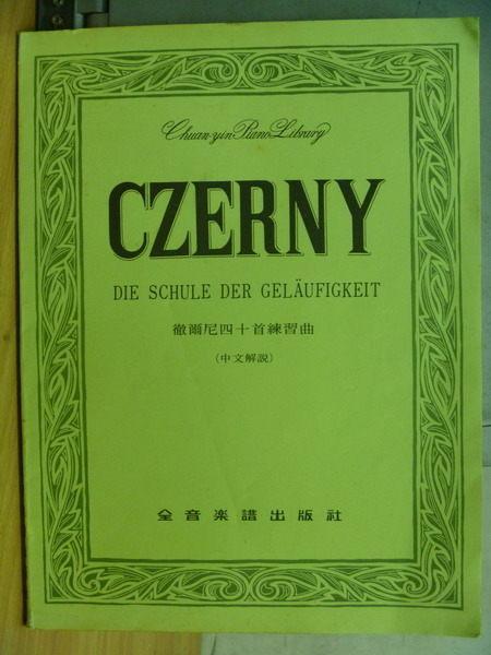 【書寶二手書T1╱音樂_ZCU】Czerny徹爾尼40首練習曲