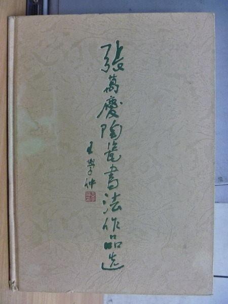 【書寶二手書T5/藝術_YGD】張萬慶陶瓷書法作品選