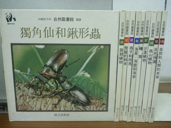 【書寶二手書T3/少年童書_RBD】獨角仙和鍬形蟲_蕨類植物等_10本合售