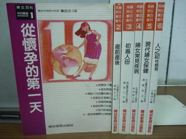 【書寶二手書T4/保健_RBZ】從懷孕的第一天_產前產後等_6本合售