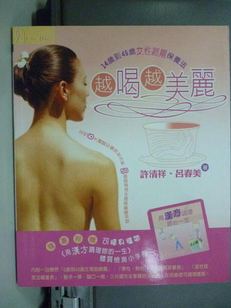 【書寶二手書S1╱保健_JFP】越喝越美麗-14歲到49歲女性經期保養法_許清祥