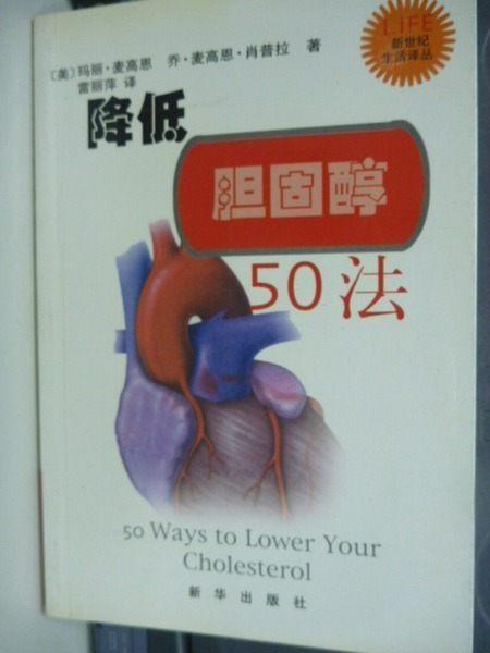 【書寶二手書S1╱醫療_KPS】降低膽固醇50法_簡體版_雷利萍