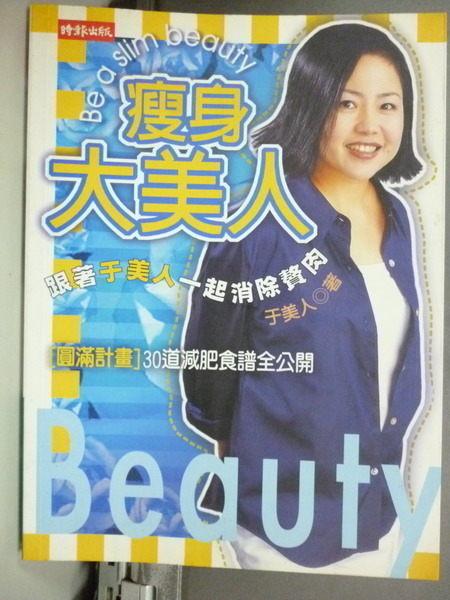 【書寶二手書T8╱美容_IKW】瘦身大美人_于美人