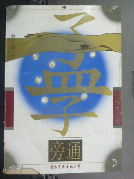 【書寶二手書T5╱政治_IJT】孟子旁通_簡體版_南懷瑾