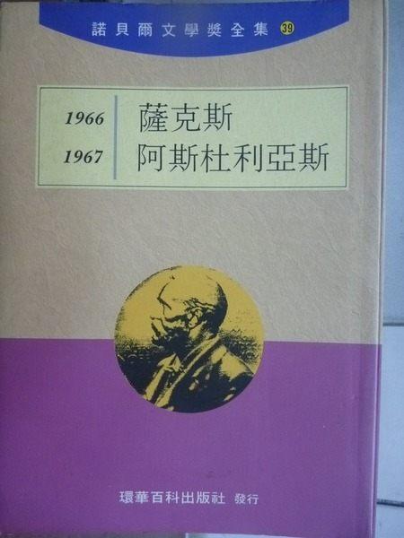 【書寶二手書T1╱翻譯小說_NDA】諾貝爾文學獎全集39_薩克斯_阿斯杜利亞斯