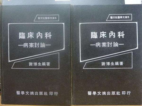 【書寶二手書T7/大學理工醫_OTC】臨床內科-病案討論_上下合售_謝博生_民67年
