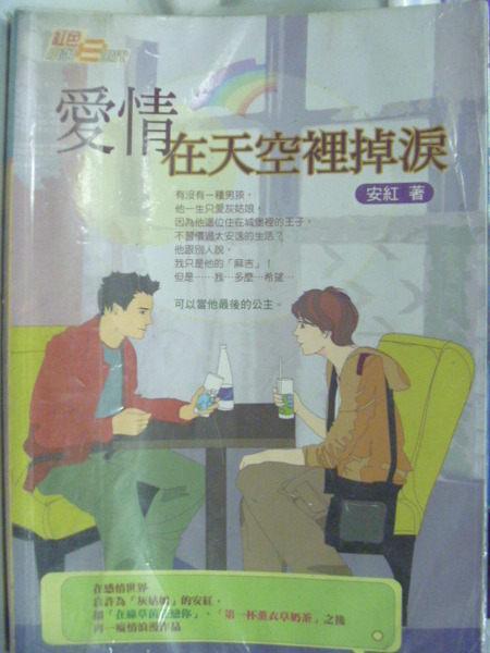 【書寶二手書T7╱一般小說_GRB】愛情在天空裡掉淚_安紅