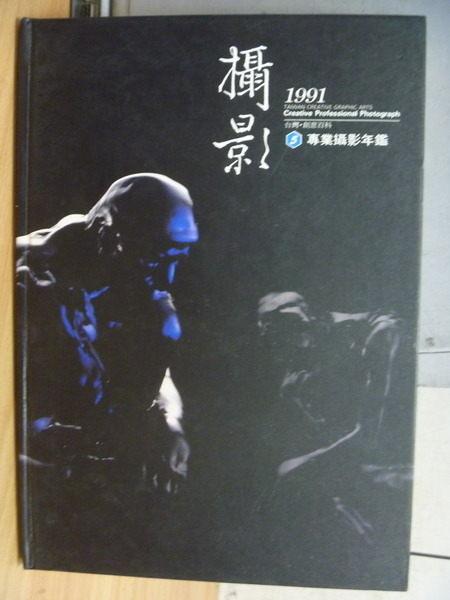 【書寶二手書T2/攝影_ZGH】攝影_專業攝影年鑑_1991年