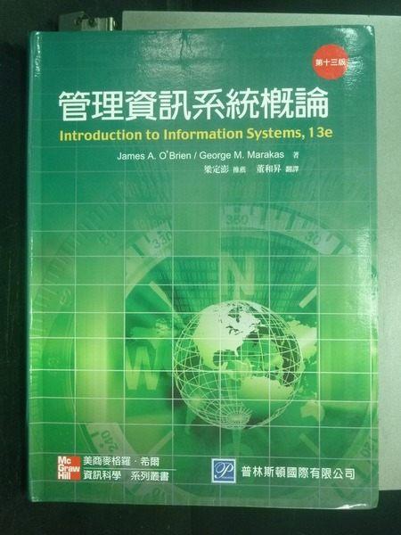 【書寶二手書T3/大學商學_XDJ】管理資訊系統概論 3/e_James A. OBrien, George M. Ma