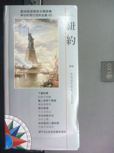 【書寶二手書T5/歷史_PMQ】紐約--Guides Gallimard — New York_Editions Gal
