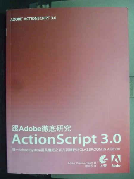 【書寶二手書T7/電腦_XGK】跟Adobe徹底研究ActionScript 3.0_羅友志_原價620